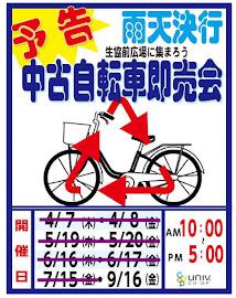 中古自転車販売