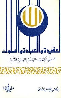 العقيدة والعبادة والسلوك في ضوء الكتاب والسنة والسيرة النبوية - أبو الحسن الندوي