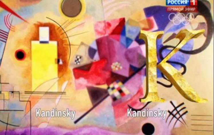 Кандинский, как и Малевич, в этой азбуке, - это прорыв. Поддержка современного искусства