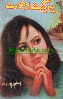 Yey Geet Adhoray By Aslam Rahi