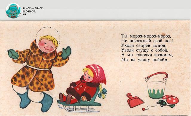 Ты, мороз-мороз-мороз, Не показывай свой нос! Уходи скорей домой, Уводи стужу с собой. А мы саночки возьмём, Мы на улицу пойдём Игра СССР У нас порядок Девочка и кукла