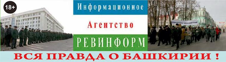 """ИА """"РЕВИНФОРМ""""-Вся правда о Башкирии"""