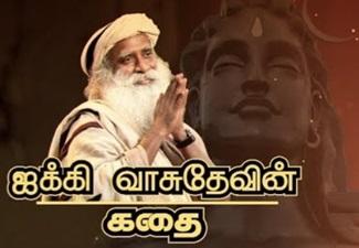Jaggi Vasudev Story   News 7 Tamil