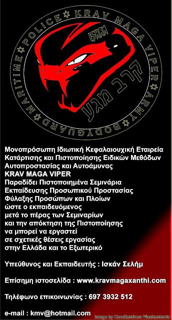 http://www.kravmagaxanthi.com/