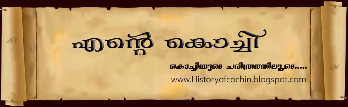 History of Cochin