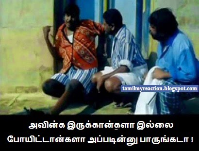 Whats App Funny Tamil Images HD Wallpaper