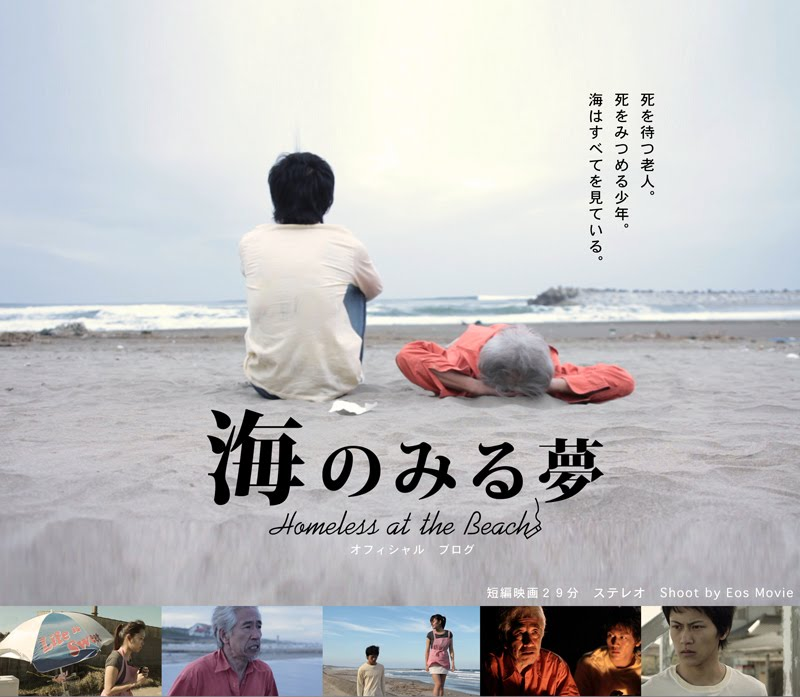 短編映画「海のみる夢〜homeless at the beach〜」