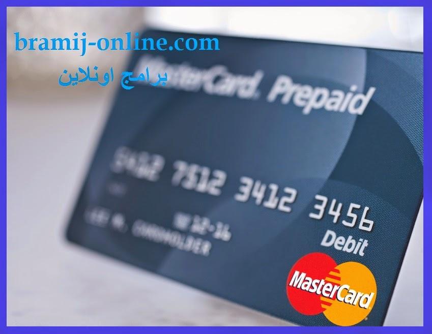 طرق حماية بطاقة ماستر كارد فيزا