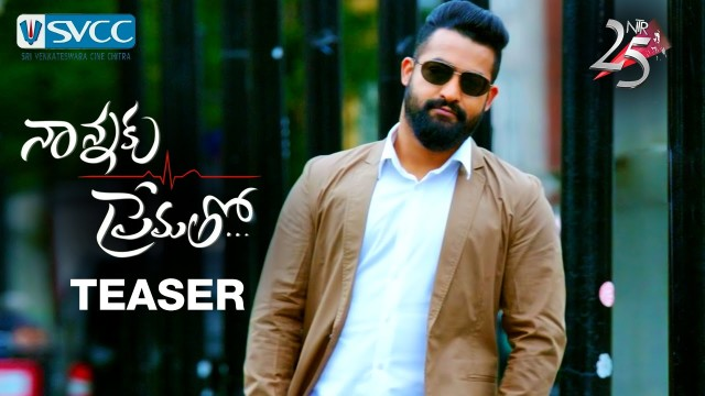Nannaku Prematho Teaser | Jr NTR | Rakul Preet | #NannakuPremathoTeaser