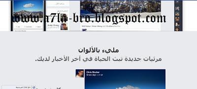 شكل الفيسبوك الجديد طريقة التركيب والشرح الوافي