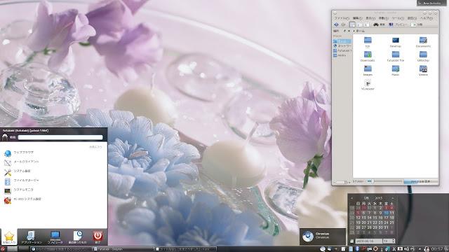 熟女OLのパソコンのデスクトップです。OSはPC-BSD 9.1、デスクトップ環境はKDEというマニアぶり。Compizで、軽くカスタマイズしてあります。