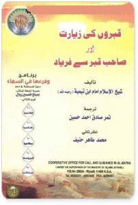 Qabaro Ziarat Aur Sahib Qabar Faryad