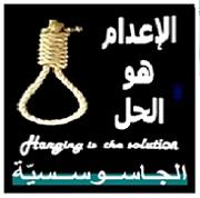 رأي الشعب -----------------Opinion of the people