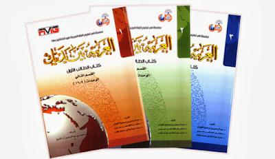 Arabiyah Bayna Yadaik Books