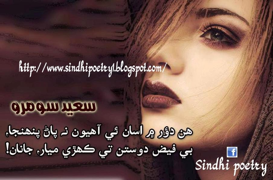 Poetry Of Jameel Soomro - 11143731_870809412960745_6649651231726720160_n