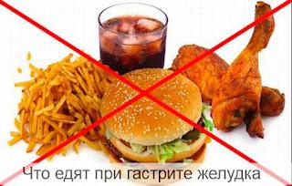 Еда при гастрите желудка