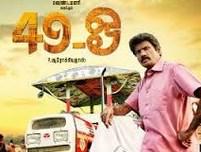 49 O 2015 Tamil Movie Watch Online