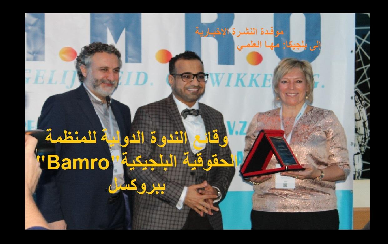 """الندوة الدولية للمنظمة الحقوقية البلجيكية """"Bamro"""""""