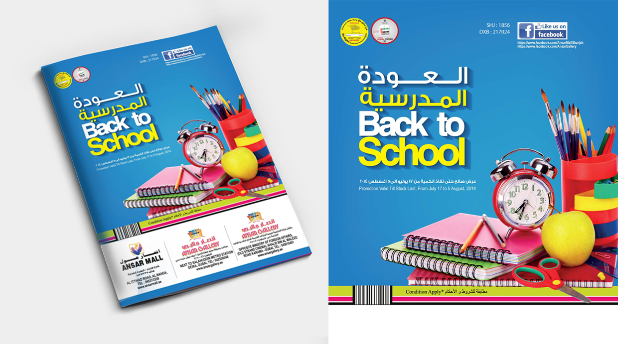 how to design a cover page for a school project