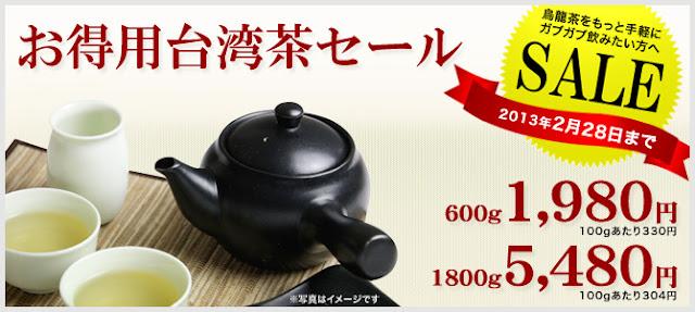 お得用台湾茶セール