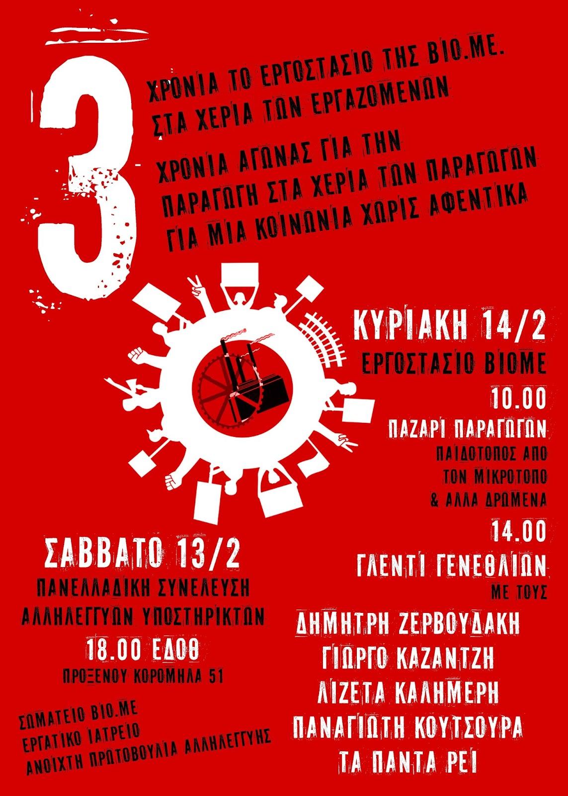 Διήμερο εκδηλώσεων για τα 3 χρόνια της ΒΙΟ.ΜΕ. 13/14 Φεβρουαρίου