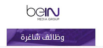 وظائف خاليه فى قنوات beIN للعام 2015/2015 ( الجزيرة الرياضية سابقآ )