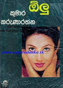 arachchi sinhala novels mega site all sinhala novels in pdf format