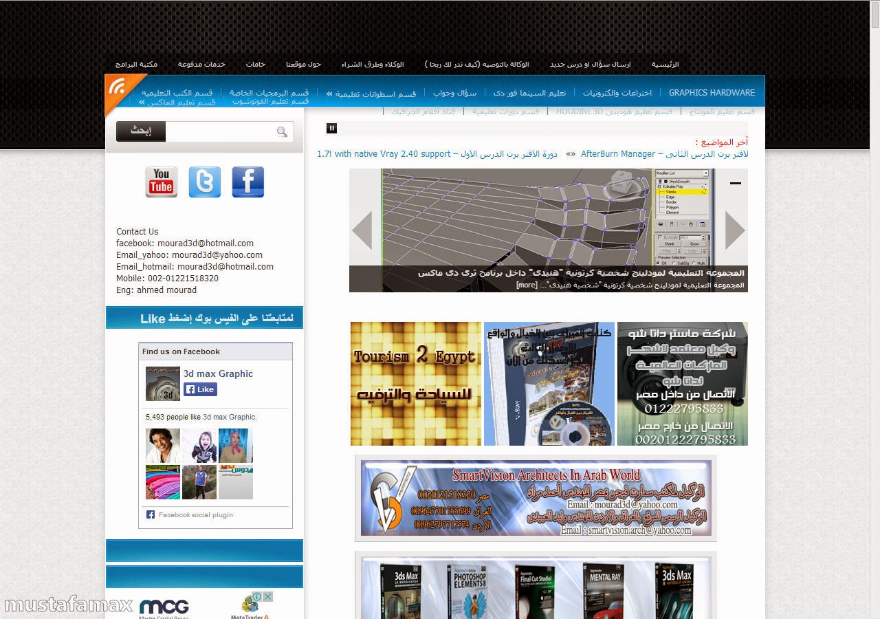 أفضل 9 منتديات ومواقع عربية مختصة بالجرافيك