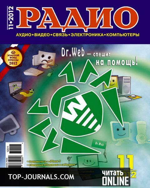 Электроника Читать и скачать журналы онлайн