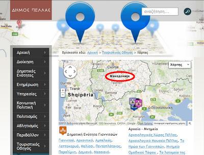Αν δεν το επεσήμαναν τρίτοι, τα Σκόπια θα ήταν ακόμα Македонија σε επίσημους χάρτες