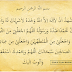 Doa Sesudah Wudhu Lengkap Arab dan Terjemah