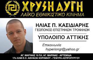 Πρόσκληση στην Προεκλογική συγκέντρωση-ομιλία του Ηλία Κασιδιάρη στα ΜΕΓΑΡΑ