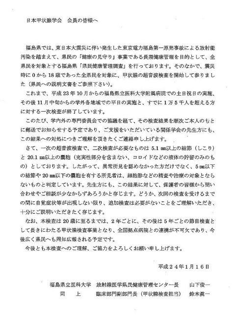 FukushimaVoice A Case Of Papillary Carcinoma Of The