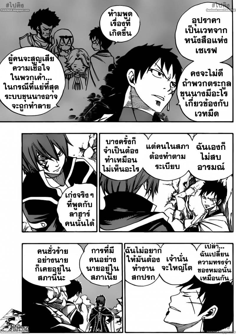 อ่านการ์ตูน Fairy-tail339 แปลไทย เวลาที่หายไป