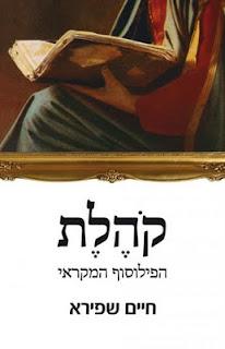 קהלת הפילוסוף המקראי חיים שפירא