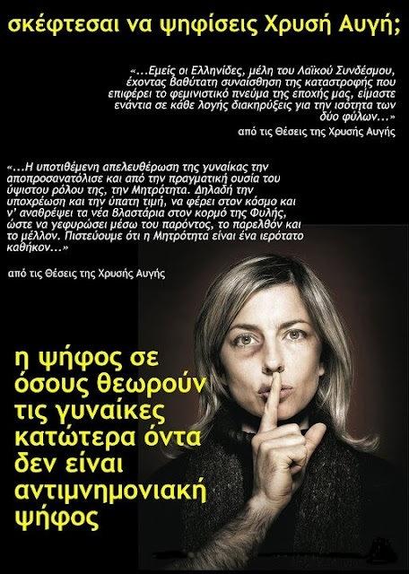 xrysh avgh gynaikes Η αφίσα που κυκλοφορεί στο διαδίκτυο κατά της Χρυσής Αυγής  (photo)