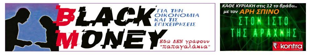 blackmoney2011