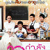 Download Thai Movie Fabulous 30 a.k.a 30 Kamlung Jaew (2011)