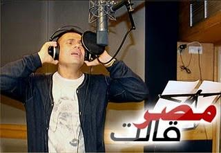 اغنية عمرو دياب مصر قالت