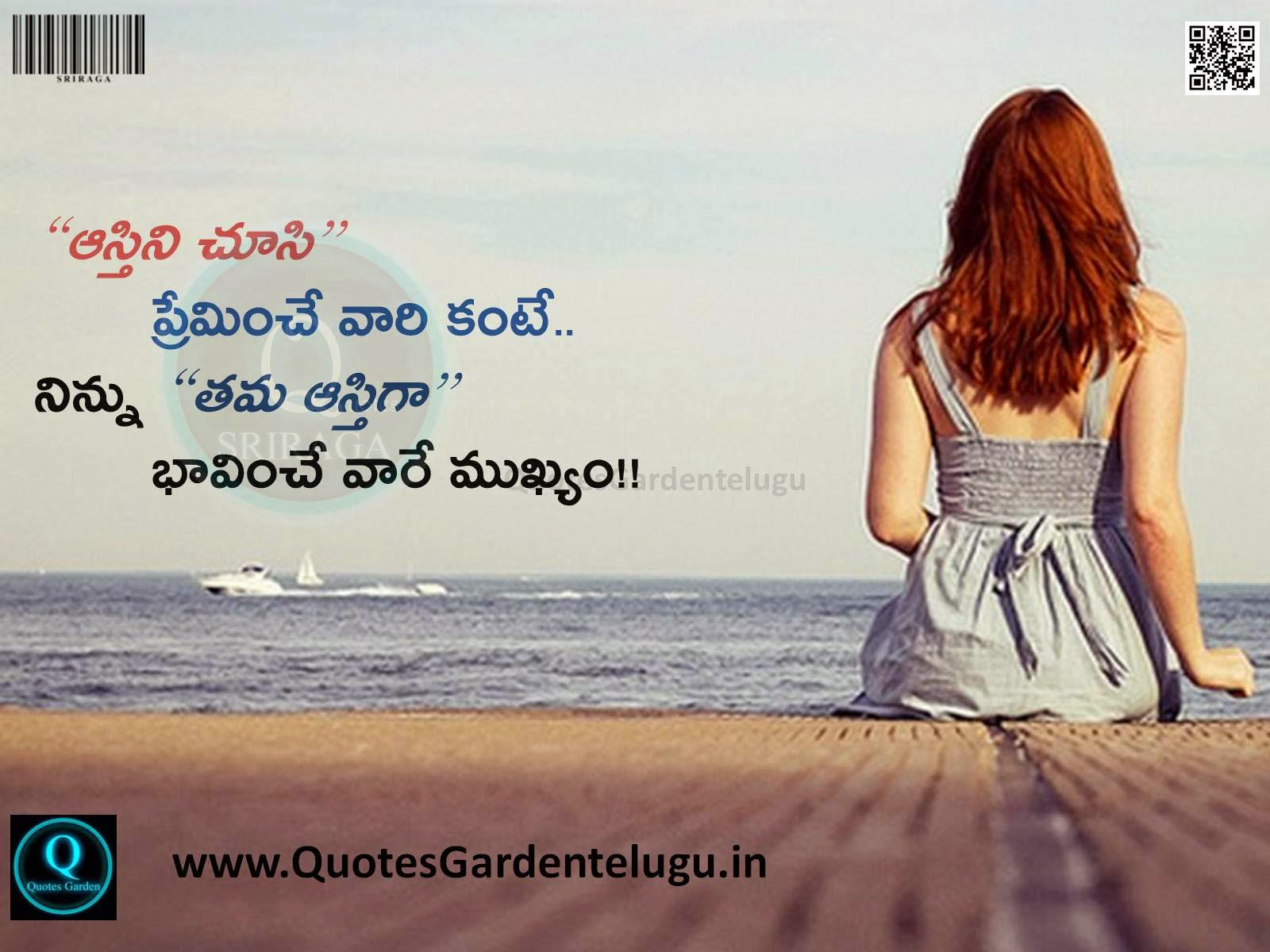 Miss U Love Quotes In Telugu : Love Quotes in Telugu Language