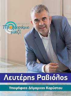 Λευτέρης Ραβιόλος Υποψήφιος Δήμαρχος Δήμου Καρύστου