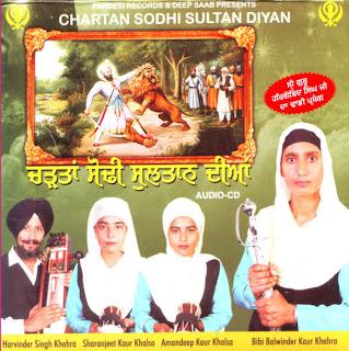 Chartan Sodhi Sultaan Diyan-Khehra Dhadi