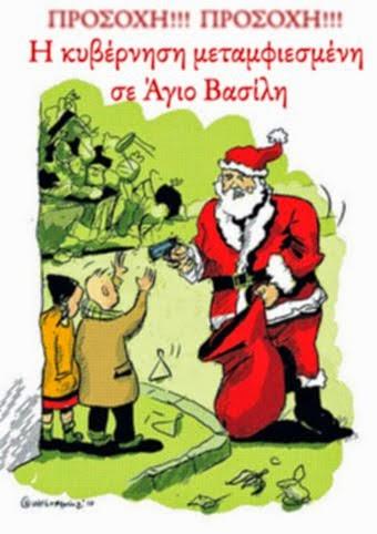 Στις 25 Γενάρη 2015 ο Ελληνικός λαός θα κάνει την  ΑΝΑΤΡΟΠΗ