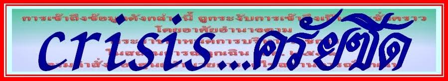 ฝ่าวิกฤติการเมืองไทย..๒๕๔๙