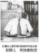 CMF創辦人 單偉儒教授
