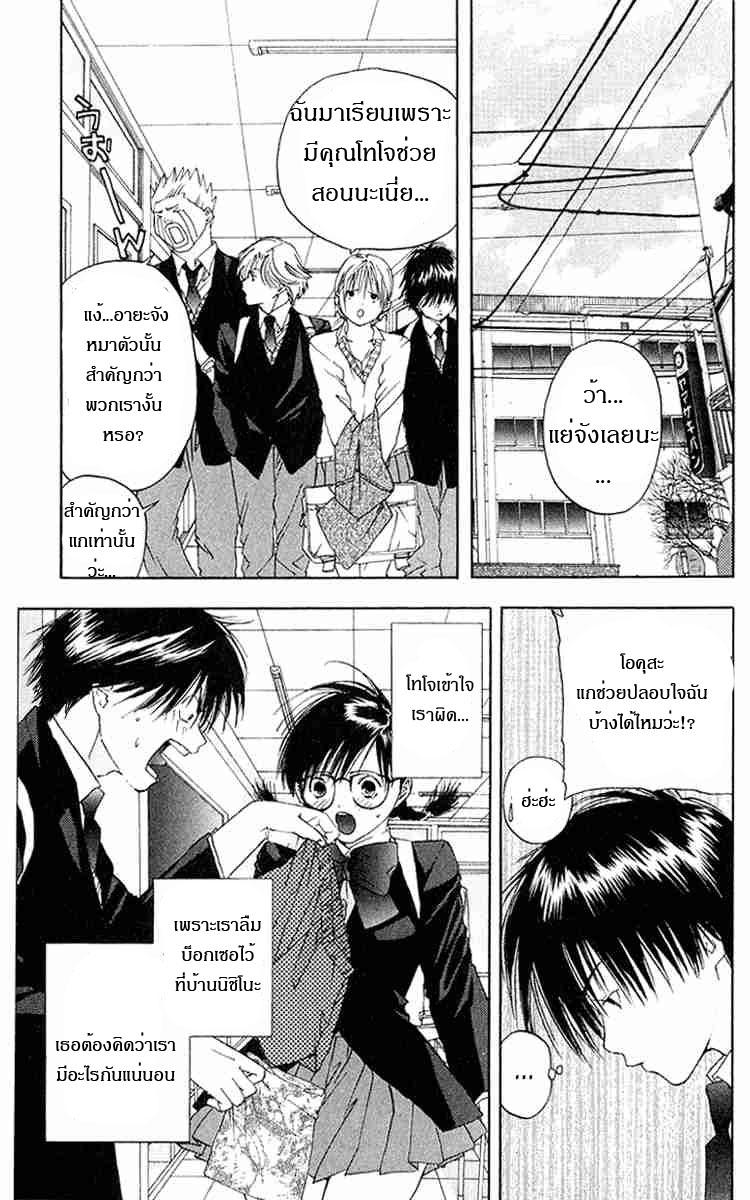 อ่านการ์ตูน Ichigo100 12 ภาพที่ 3