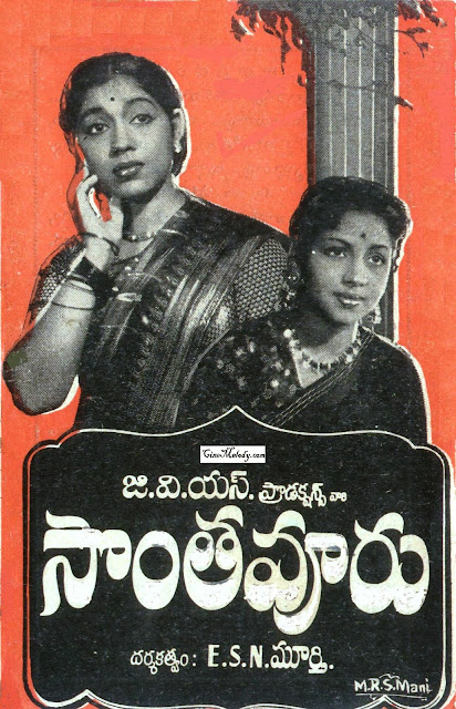 Sontha Ooru Telugu Mp3 Songs Free  Download  1959