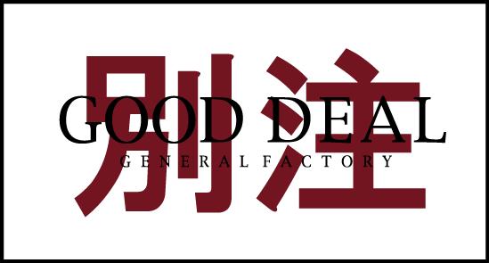 GOOD DEAL 別注コレクション
