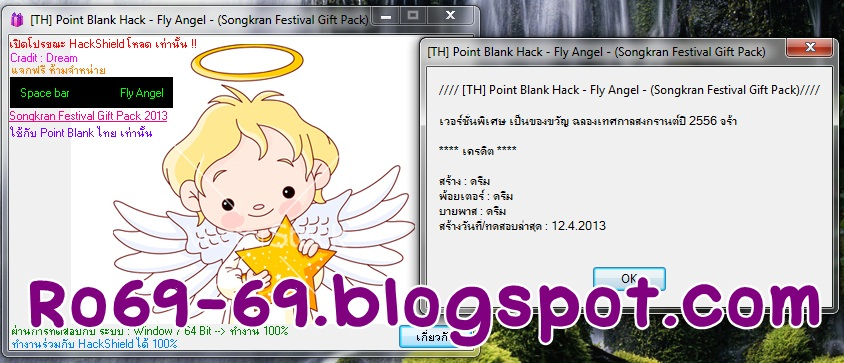 point blank hack fly angel 2013 tags point blank hack fly