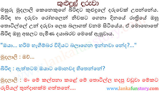 Sinhala Fun Stories-First Born
